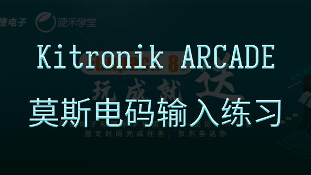Funpack 第十期 Kitronik ARCADE 实现莫斯电码输入