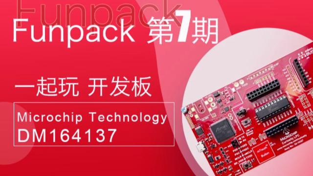 Funpack第七期 DM164137 外接气压传感器