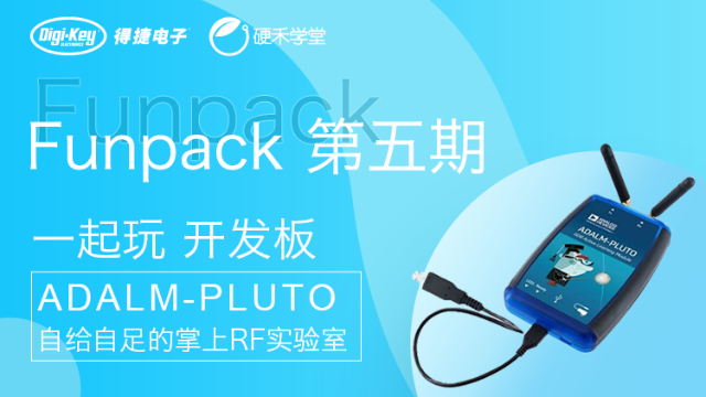 Funpack5:ADI ADALM-PLUTO SDR射频口袋实验室