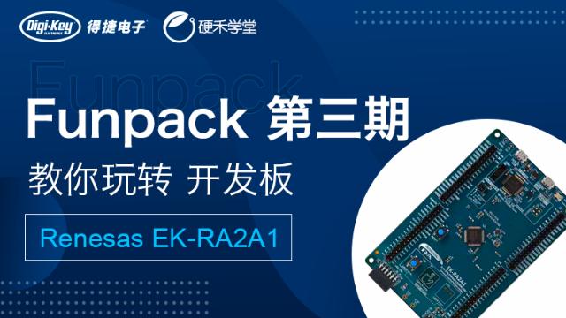 RenesasRA2A1系列单片机EK-RA2A1开发板