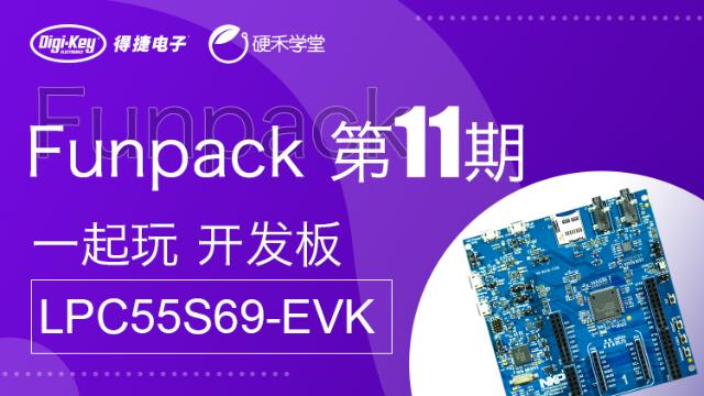 Funpack11:基于Arm Cortex -M33 NXP LPC55S69开发板