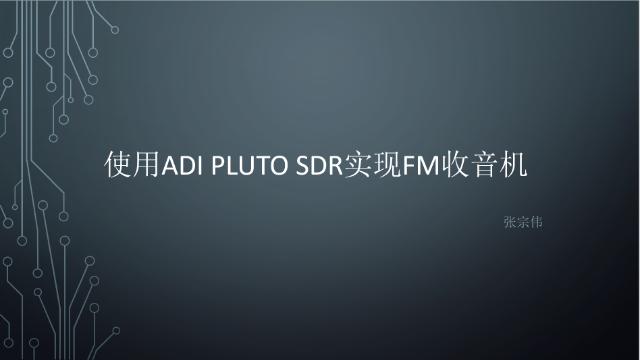 Funpack第五期使用ADI PLUTO实现FM播放器