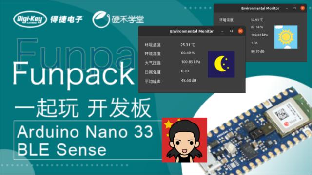 Funpack第8期:Arduino Nano 33 BLE Sense 实现环境监测