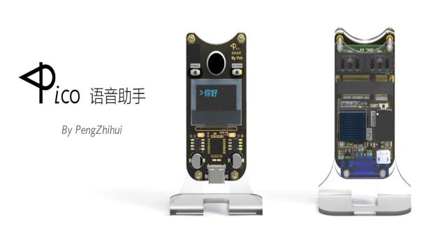 自制迷你语音助手机器人 Pico
