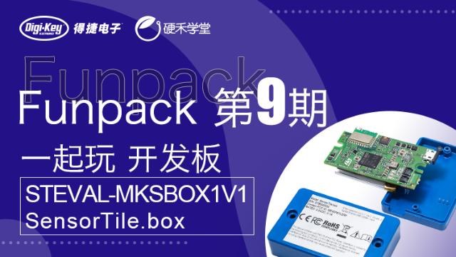 Funpack9:SensorTile.box-玩一个现成的物联网节点