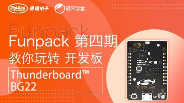 Funpack4:Silicon Labs的Thunderboard BG22蓝牙开发套件