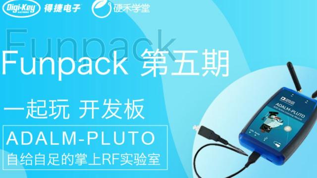 Funpack第五期 ADI PLUTO 无线视频传输