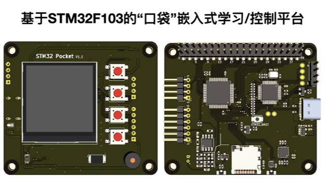 """基于STM32F103的""""口袋""""嵌入式学习/控制平台"""