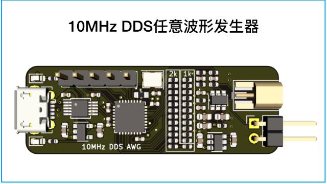 10MHz DDS任意波形发生器