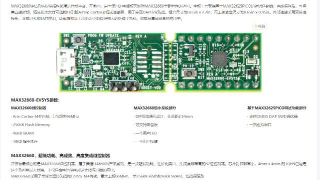 Funpack第六期用MAX32660-EVSYS+MPU6050+OLED实现计时器和计步器
