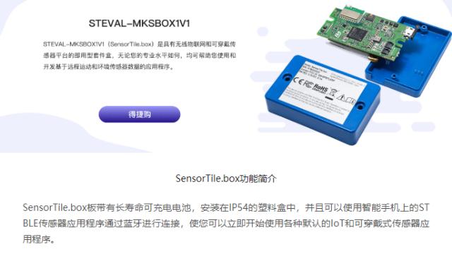 Funcpack第九期SensorTile.box