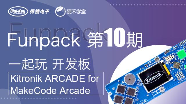Funpack10:Kitronik ARCADE游戏手柄