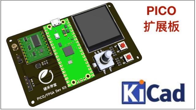 树莓派PICO的扩展功能板